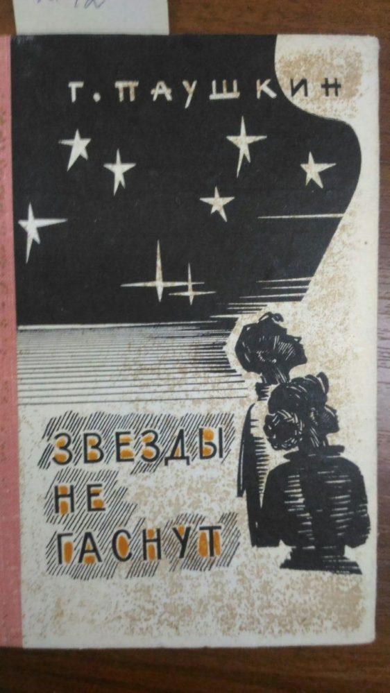 Паушкин Г. Звёзды не гаснут. Сборник рассказов. Казань, «Таткнигоиздат». 1967