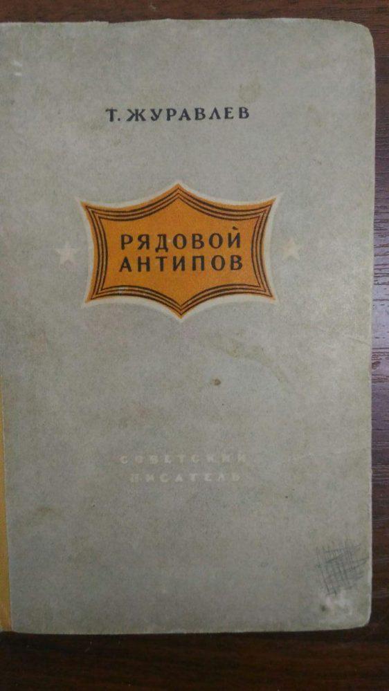 Журавлёв Т. Рядовой Антипов. «Советский писатель». 1951.