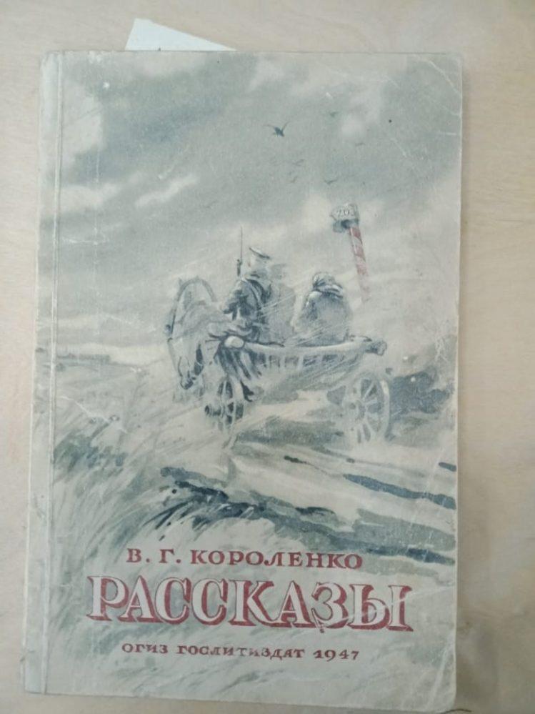 Короленко В.Г. «Рассказы». М: ОГИЗ, 1947 г.