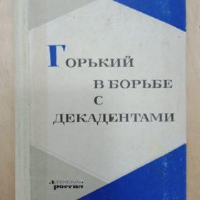 Удонова З.В. Горький в борьбе с декадентами. М., Советская Россия, 1968. 192 с.
