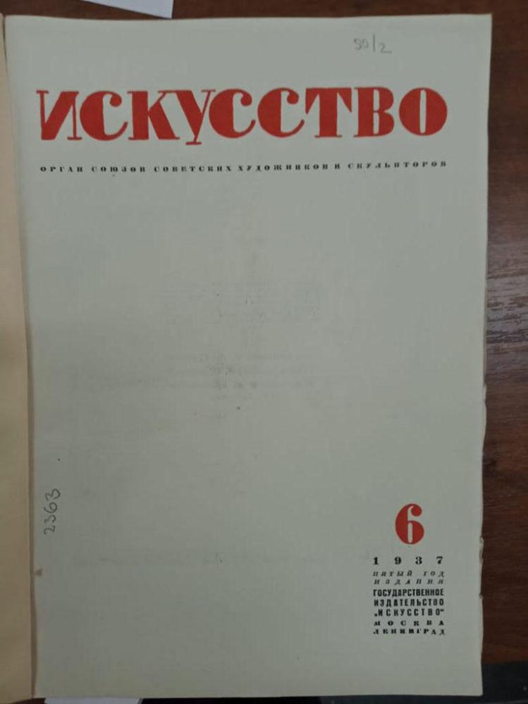 Журнал «Искусство» №6 за 1937 г. М:Искусство.