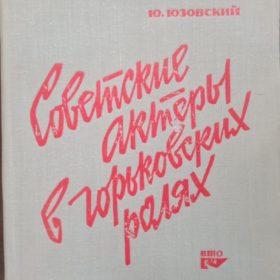 Юзовский И.И. «Советские актеры в горьковских ролях», М: «Всероссийское театральное общество», 1964 г.