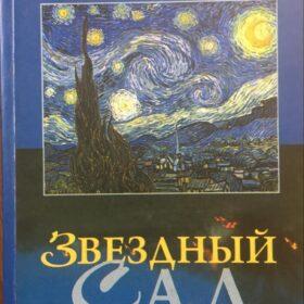 «Стихи Лидии Григорьевой»