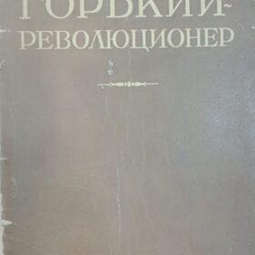 В.В.Руднев «Горький – революционер». Москва, Ленинград.1929