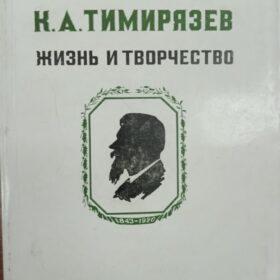 Книга из фондов казанского Музея А.М.Горького и Ф.И.Шаляпина