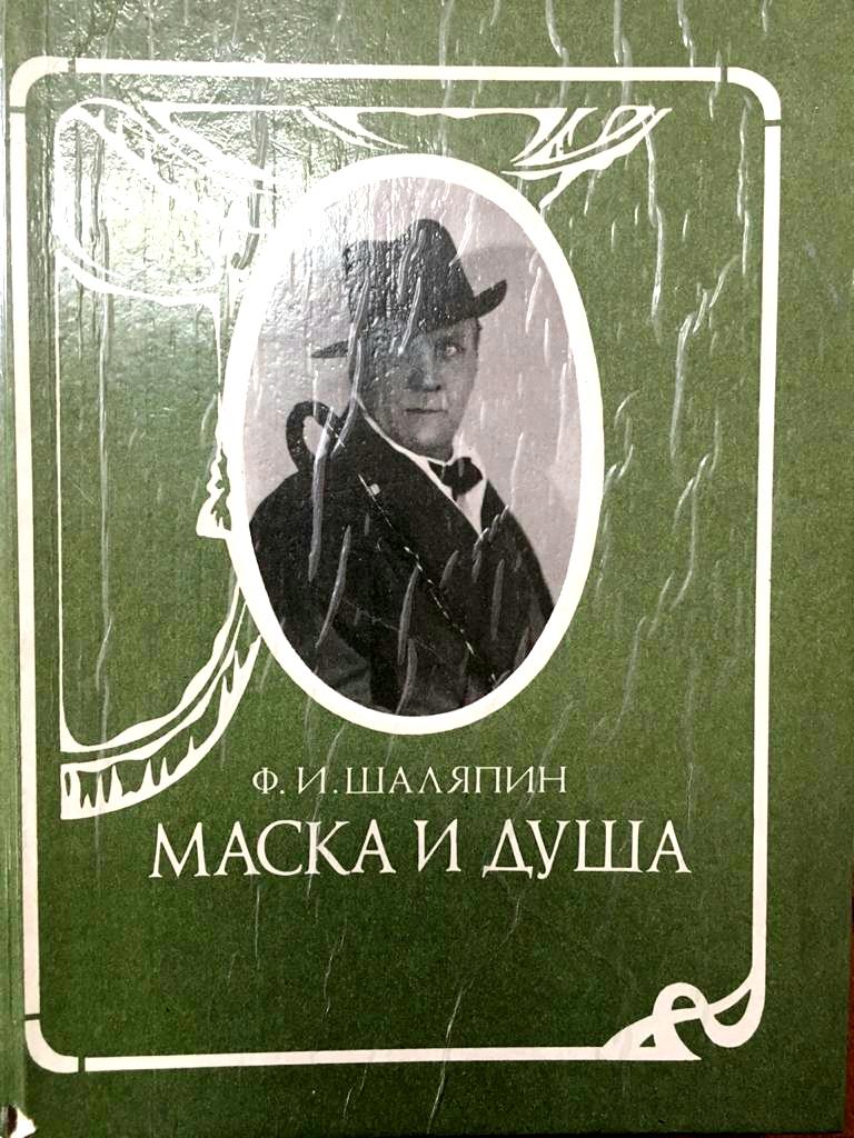 «Автобиография Ф.И.Шаляпина «Маска и душа».