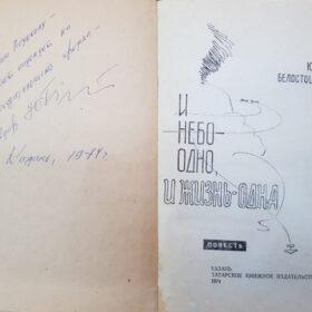 Юрий Белостоцкий. «И небо – одно, и жизнь – одна». Повесть. – Казань: Таткнигоиздат, 1974. – 142 с.