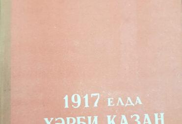 Ежов Н. «Военная Казань в 1917 году. Краткий очерк « («1917 елда хэрби Казан. Кыскача очерк»). Издание второе.
