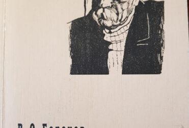 В.С.Барахов «Драма Максима Горького (Истоки, коллизии. метаморфозы). – М: ИМЛИ РАН, 2004.