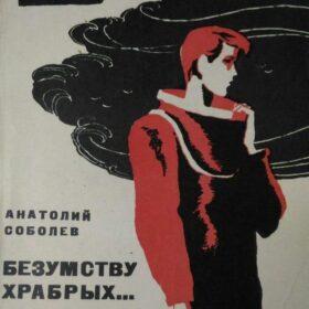 Соболев А.П. Безумству храбрых… М, 1965.