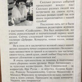 «Стихотворения Розы Шорниковой».