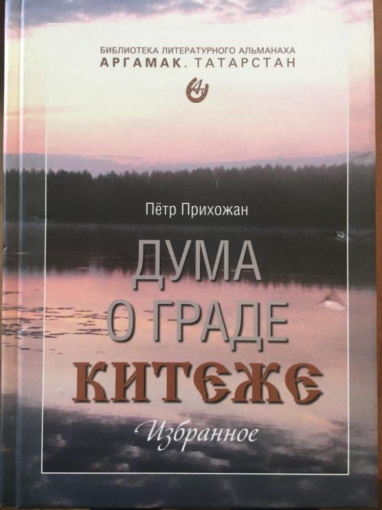 «Поэзия Петра Прихожана»