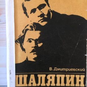 «Монография В.Н.Дмитриевского «Шаляпин и Горький».