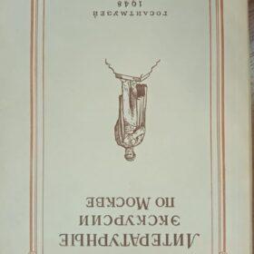 «Литературные экскурсии по Москве». Москва  «Гослитмузей». 1948 г.