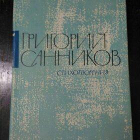 Санников Г.А. «Стихотворения». Москва, 1963 г.
