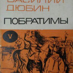 Василий Дюбин. Побратимы. — Кишинёв, 1971.