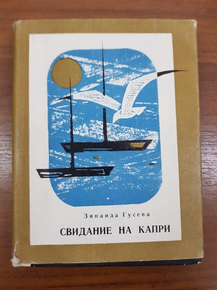 Гусева З.А. Свидание на Капри. М.: Советская Россия, 1968. 225 с.
