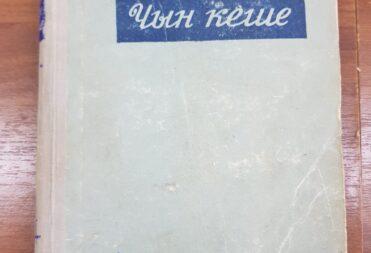 Полевой Б. Чын кеше (Повесть о настоящем человеке). Казань: Таткнигоиздат, 1955. На татарском языке.