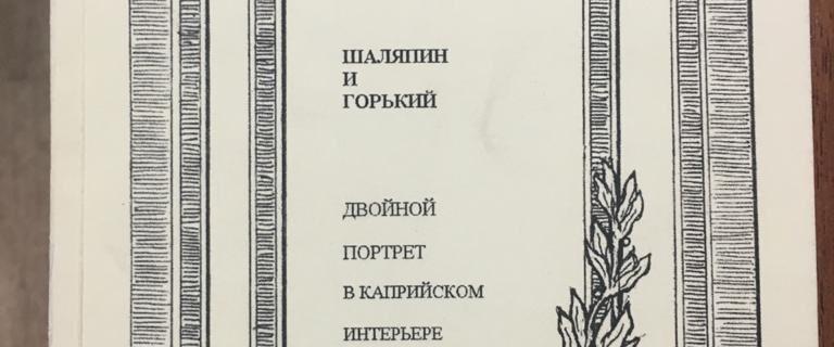 Ревякина И.А. Шаляпин и Горький. Двойной портрет в каприйском интерьере. Компания Спутник+, 2002.-115 с.