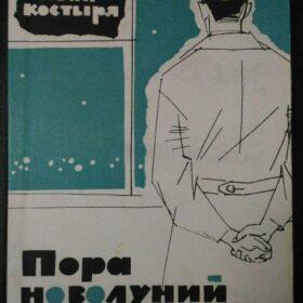 Иван Костыря. Пора новолуний. М:Молодая гвардия, 1967 г.