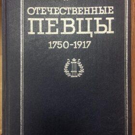 «Монография А.М.Пружанского «Отечественные певцы 1750-1917».