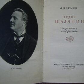 Никулин Л.В. Федор Шаляпин. Очерк жизни и творчества. М., Искусство, 1954. – 192 с.