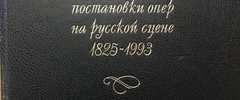 «Монография В.И.Зарубина «Большой театр».