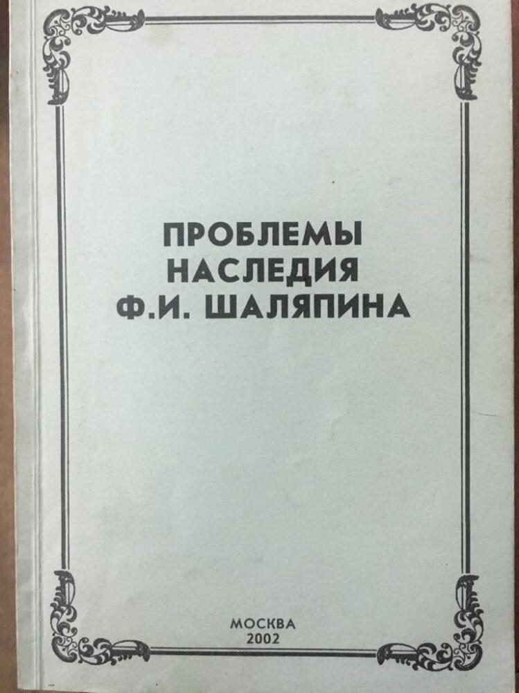 «Сборник «Проблемы наследия Ф.И.Шаляпина»