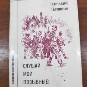 Паушкин Г.А. Слушай мои позывные!: повесть и рассказы. М.: Современник, 1978. – 191 с.
