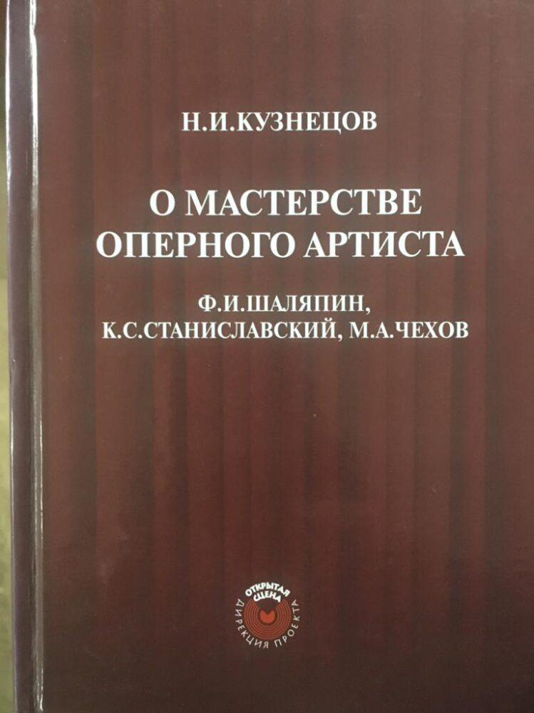 «Монография Н.И.Кузнецова  «О мастерстве оперного артиста».