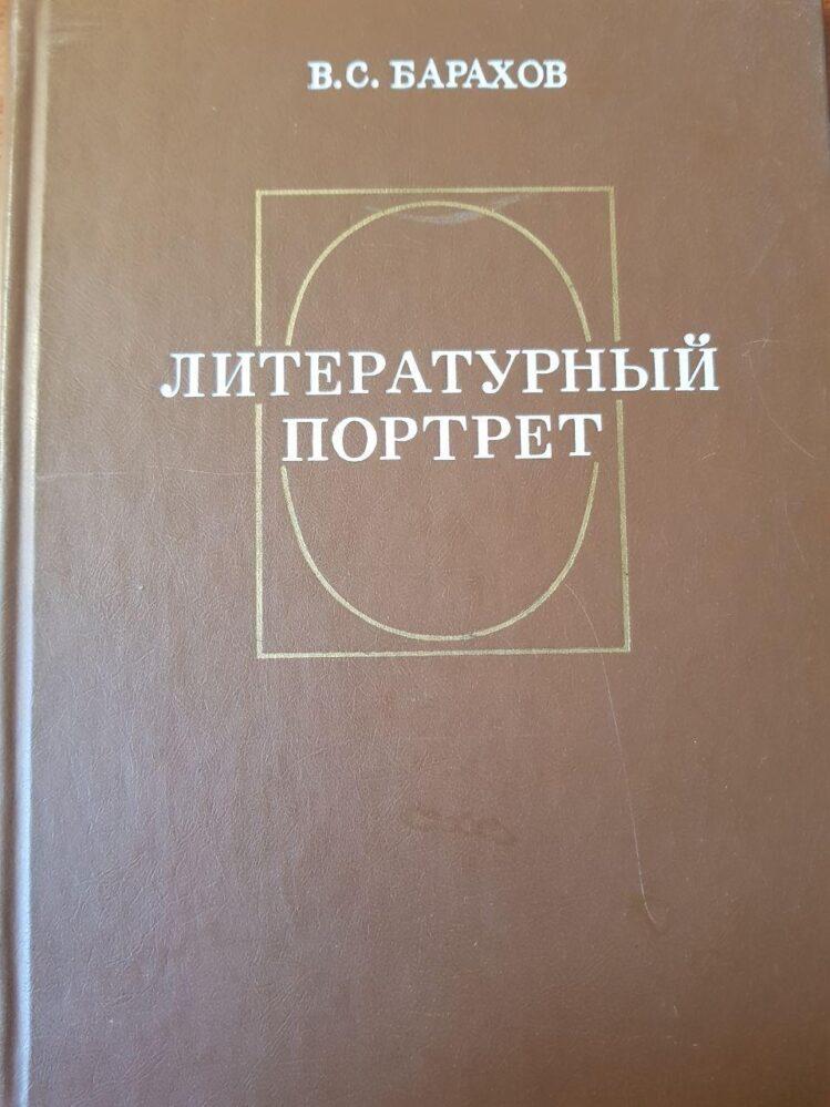 Барахов В.С. «Литературный портрет»- Л: Наука, 1985