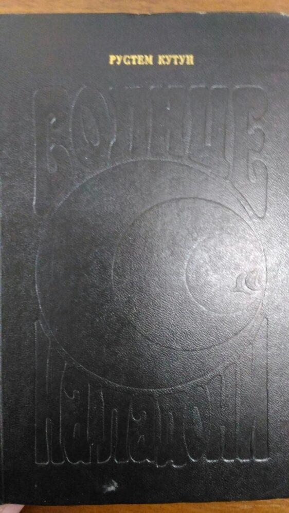 Р.Кутуй «Солнце на ладони» (повести и рассказы). — М: Современник, 1973.