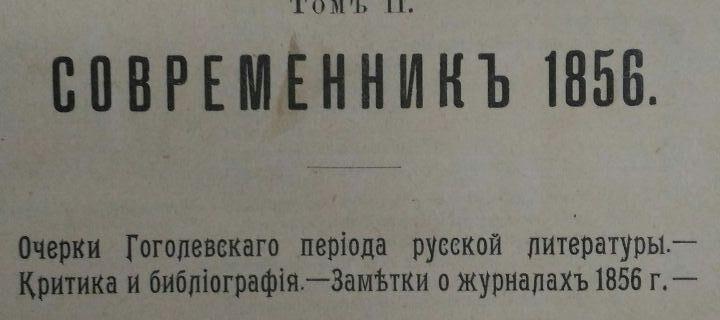Полное собрание сочинений Н.Г.Чернышевского в 10 томах с 4 портретами. Том II. Современник 1856. – Спб., 1906 г.