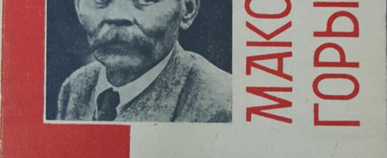 Максим Горький. Две беседы. – М.: Огиз — Молодая Гвардия (типо — лит. Им. Воровского), 1931. – 45 стр.