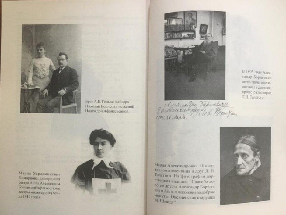 'Дневник А.Б.Гольденвейзера»