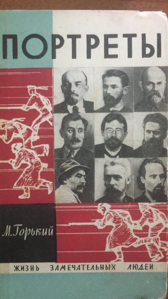 Горький М. Литературные портреты.
