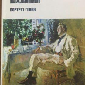 «Федор Иванович Шаляпин. Портрет гения»
