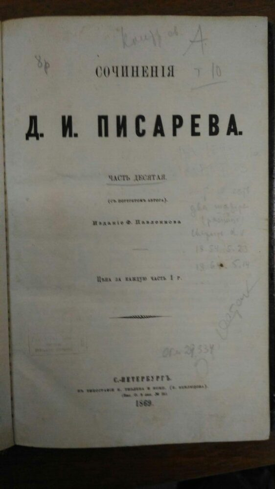 Сочинения Д.И.Писарева. Часть десятая. — СПб, 1869.