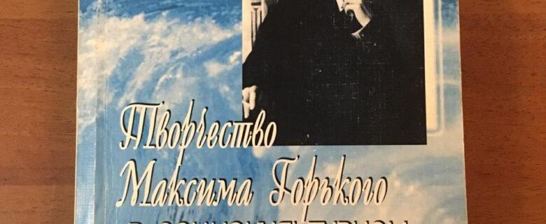 Творчество Максима Горького в социокультурном контексте эпохи.