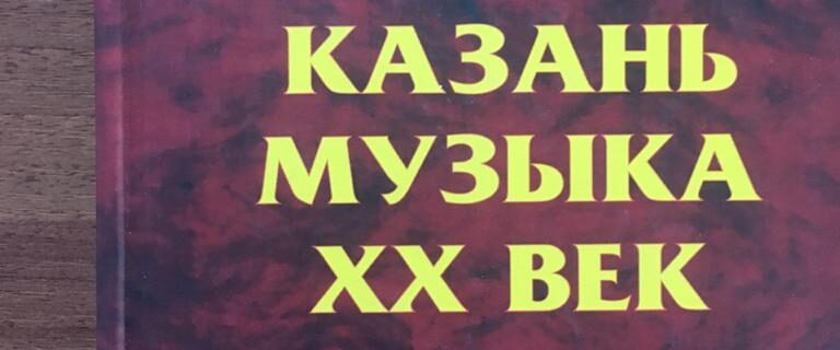 """""""Монография Г.М.Кантора «Казань – музыка – 20 век»"""