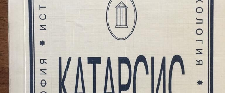 """""""Монография И.И. Силантьевой «Катарсис 2»"""