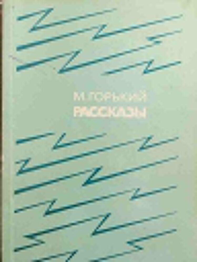 Горький М. Рассказы. М.: Сов. Россия, 1981. – 352 с.