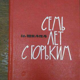 И.С.Шкапа. Семь лет с Горьким. Воспоминания. — М: Советский писатель, 1964.