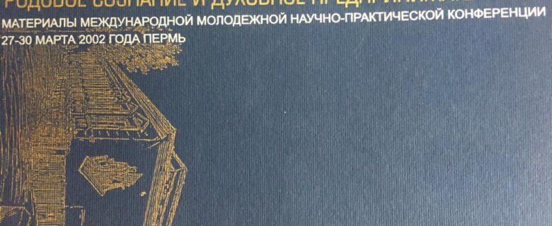 «Сборник  «Родовое сознание и духовное предпринимательство»