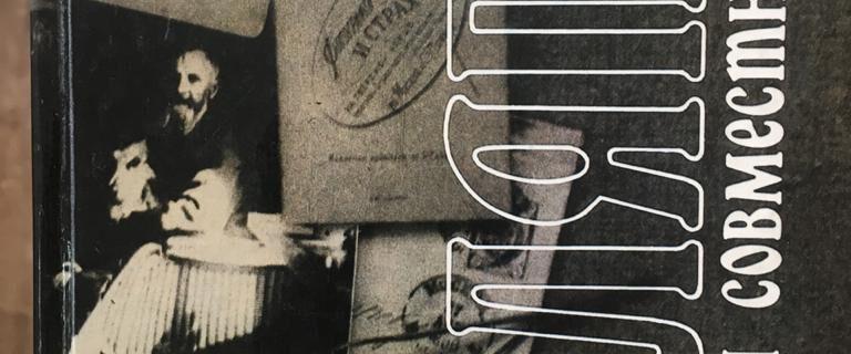 «Воспоминания К.А.Коровина «Шаляпин. Встречи и совместная жизнь»