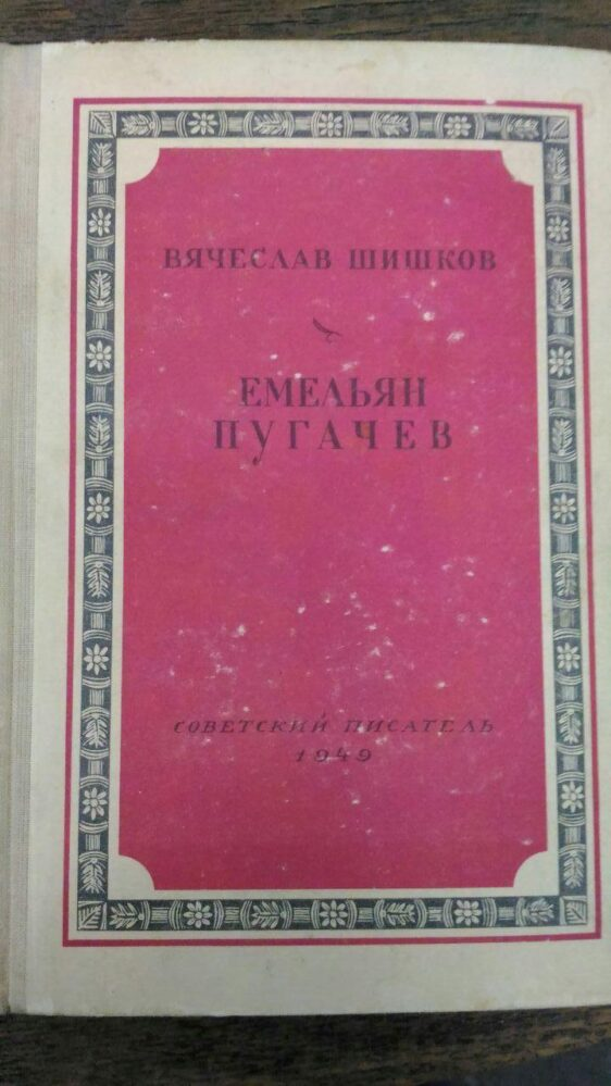 В.Шишков. Емельян Пугачев. М: Советский писатель ,1949 г.