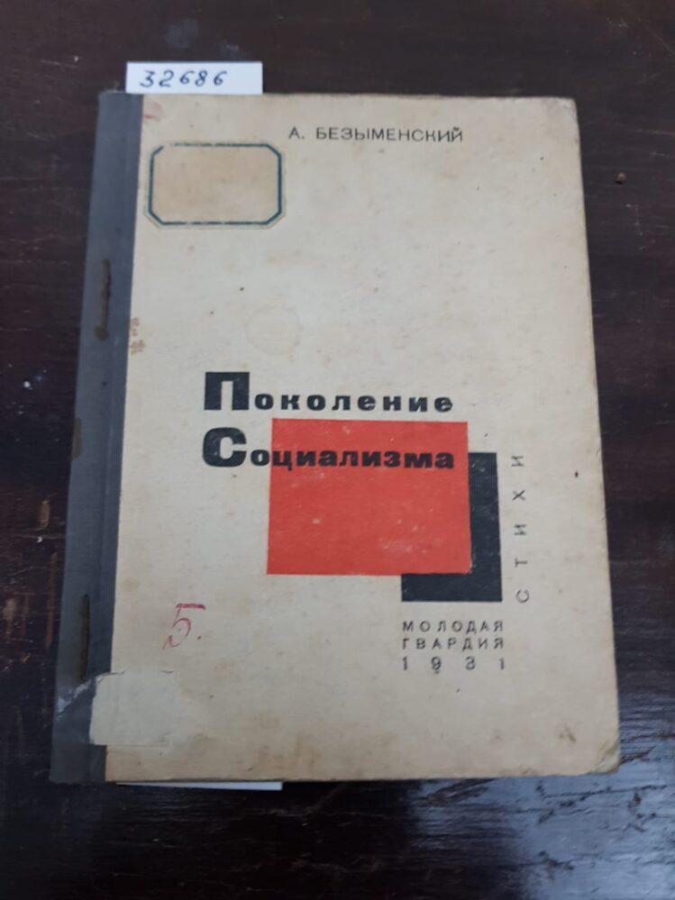 Безыменский А.И. Поколение социализма: Стихи о комсомоле. – Москва: Молодая гвардия, 1931. – 48 с.