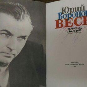 Воронов Ю. Весы. Книга стихов. — М: Советский писатель, 1986.