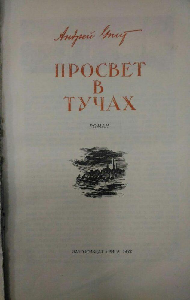 Упит А. Просвет в тучах. — Рига: Латгосиздат, 1952.