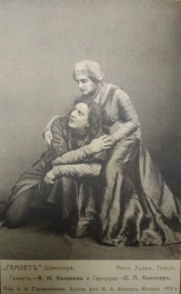 «Гамлет» Шекспира. МХТ. Гамлет – В.И.Качалов, Гертруда – О.Л.Книппер.
